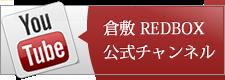 倉敷REDBOX 公式チャンネル