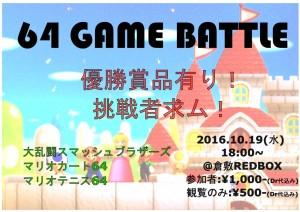 10月19日(水)GAMEバトル開催!!