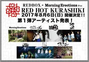RED HOT KURASHIKI 2017 開催決定!