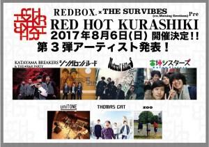 RED HOT KURASHIKI 2017 第3弾アーティスト発表!