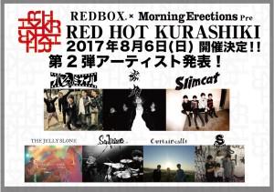 RED HOT KURASHIKI 2017 第2弾アーティスト発表!