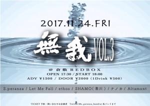 無我Vol.3