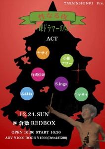 12/24(日) 進樹×ヤサイ共同企画 性なる夜~上裸ドラマーの集い~