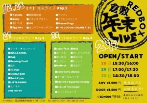 12/28(木)~30(土)年末ライブ2017