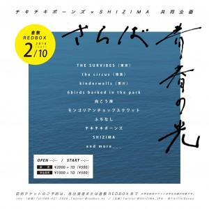 02/10(土) チキチキボーンズ × SHIZIMA共同企画『さらば青春の光』