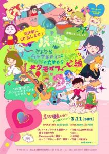 03/11(日) 虚ろな瞳crisis×REDBOXあんじゅ共同企画