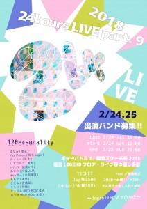 02/24(土) 24時間ライブ part.9