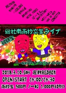 03/10(土) 総社南高校卒業ライブ