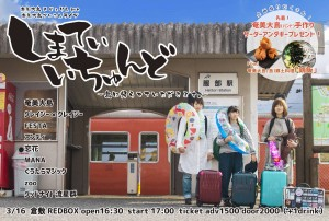 03/16(金) しまてぃいちゅんど~島に帰らせていただきます~