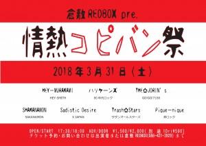 03/31(土) 情熱コピバン祭