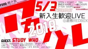 アカハル2018~高校生新歓LIVE~