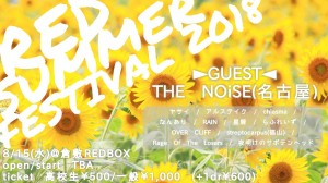 RED SUMMER FESTIVAL2018