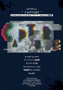 『CAPTURE』~grumble grumble 1st mini album「グリーフ」RELEASE TOUR 倉敷編~