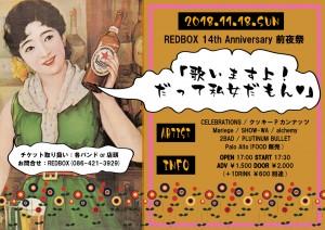 REDBOX 14th Anniversary『歌いますよ!だって私女だもん♡』