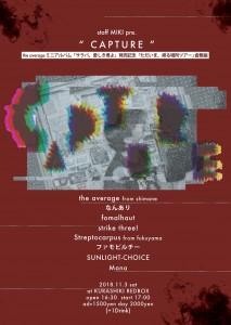 『CAPTURE』 the average mini album「サラバ、愛しき君よ」release tour 倉敷編