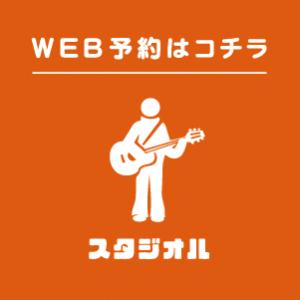 スタジオ練習24時間対応WEB予約開始!